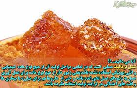 خرید و فروش انواع عسل طبیعی در تهران