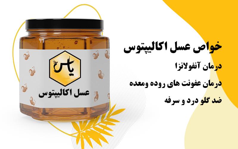 شرکت پخش عسل اکالیپتوس