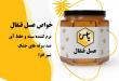 خرید اینترنتی عسل قنقال