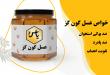 خرید عسل گون طبیعی