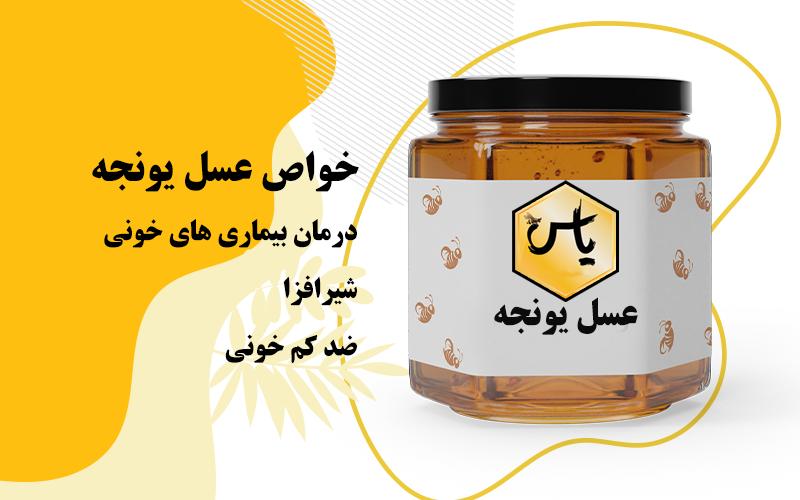 خرید اینترنتی عسل یونجه